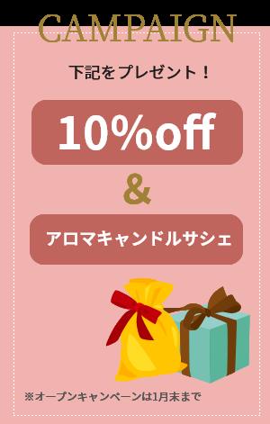 オープニングキャンペーン10%off&アロマキャンドルサシェをプレゼント!