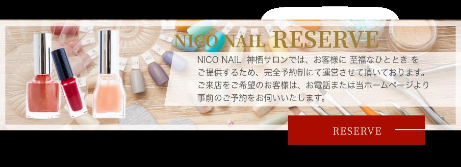 NICO NAIL  神栖サロンでは、お客様に 至福なひととき をご提供するため、完全予約制にて運営させて頂いております。ご来店をご希望のお客様は、お電話または当ホームページより事前のご予約をお伺いいたします。